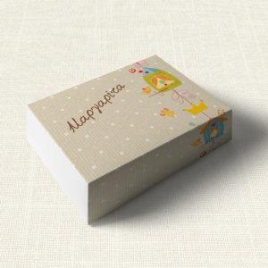 Κουτάκι Βάπτισης MyMastoras®- Bird House