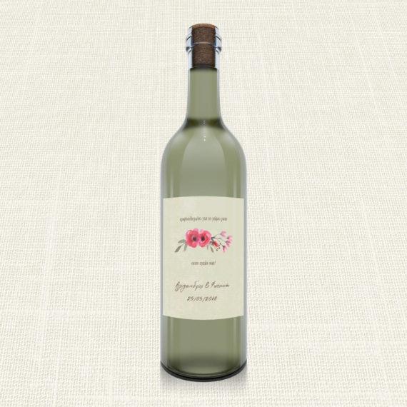 Ετικέτα Κρασιού MyMastoras®- Watercolor Roses
