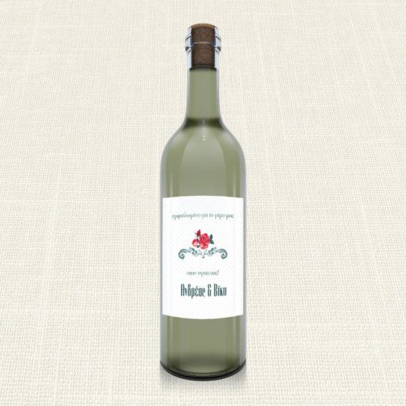Ετικέτα Κρασιού MyMastoras®- Rose polka dots