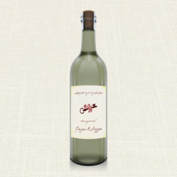 Ετικέτα Κρασιού MyMastoras®- Key Life