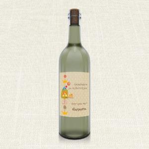 Ετικέτα Κρασιού MyMastoras®- Bird House