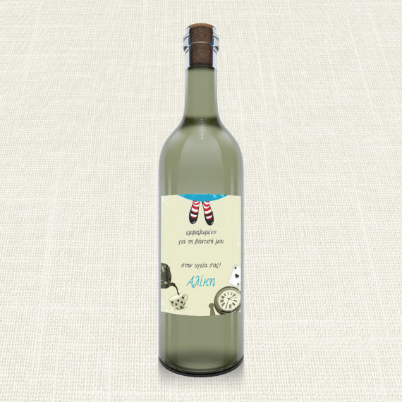 Ετικέτα Κρασιού MyMastoras®- Alice Fairytale