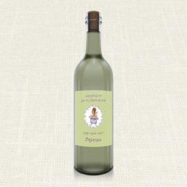 Ετικέτα Κρασιού MyMastoras®- Sara Bath