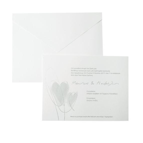 Προσκλητήριο Γάμου MyMastoras - Agalia