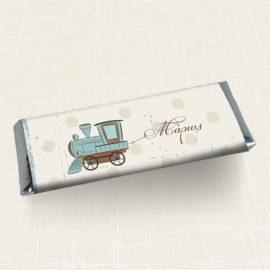 Περιτύλιγμα Σοκολάτας MyMastoras®- Train Dream