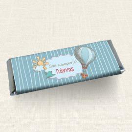 Περιτύλιγμα Σοκολάτας MyMastoras®- Aerostat Boy