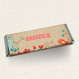 Περιτύλιγμα Σοκολάτας MyMastoras®- Spring and Flowers