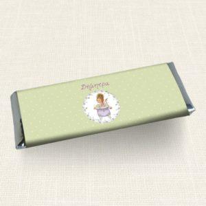 Περιτύλιγμα Σοκολάτας MyMastoras®- Sara Bath