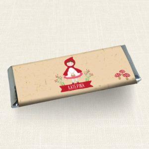 Περιτύλιγμα Σοκολάτας MyMastoras®- Little Red Riding Hood