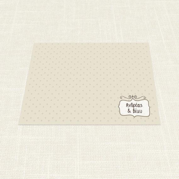 Σουπλά Γάμου MyMastoras®- Brown Polka Dots