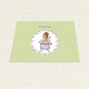 Σουπλά Βάπτισης MyMastoras®- Sara Bath