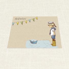 Σουπλά Βάπτισης MyMastoras®- Sailor Boy