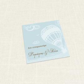 Ευχαριστήριο Καρτελάκι MyMastoras®- Carte Postale Balloon