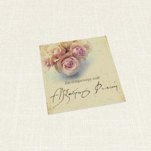 Ευχαριστήριο Καρτελάκι MyMastoras®- Roses