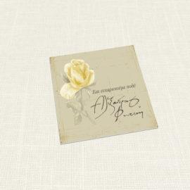 Ευχαριστήριο Καρτελάκι MyMastoras®- Yellow Roses