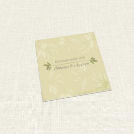 Ευχαριστήριο Καρτελάκι MyMastoras®- Olive