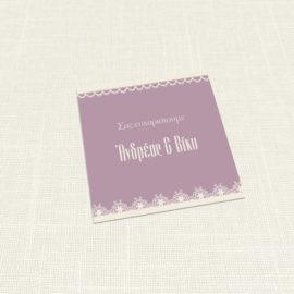 Ευχαριστήριο Καρτελάκι MyMastoras®- Lace edge