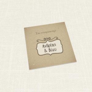 Ευχαριστήριο Καρτελάκι MyMastoras®- Brown Polka Dots