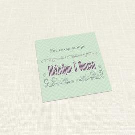 Ευχαριστήριο Καρτελάκι MyMastoras®- Heart Name