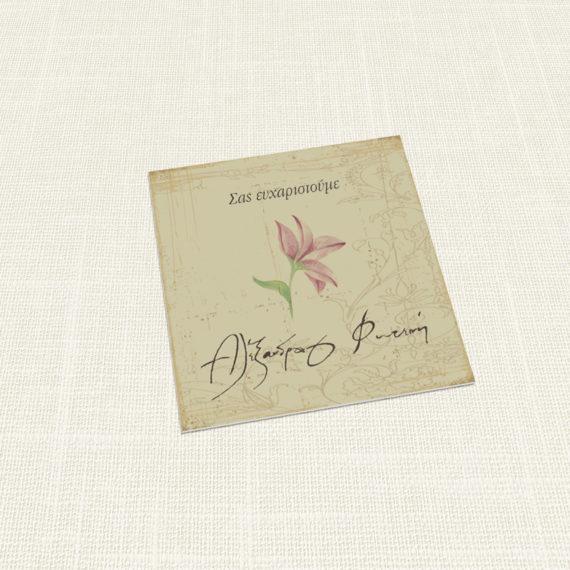 Ευχαριστήριο Καρτελάκι MyMastoras®- Postcard Lily