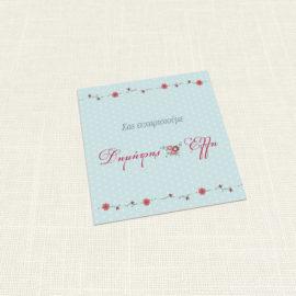 Ευχαριστήριο Καρτελάκι MyMastoras®- Dots Flowers
