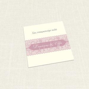 Ευχαριστήριο Καρτελάκι MyMastoras®- Old Pink