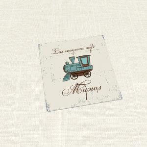 Ευχαριστήριο Καρτελάκι MyMastoras®- Train Dream