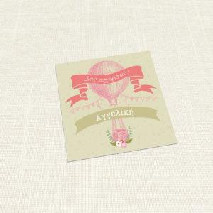 Ευχαριστήριο Καρτελάκι MyMastoras®- Pink Aerostat
