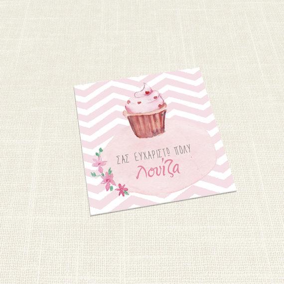 Ευχαριστήριο Καρτελάκι MyMastoras®- Sweet girl