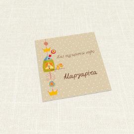 Ευχαριστήριο Καρτελάκι MyMastoras®- Bird House