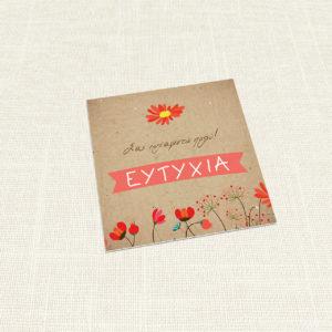 Ευχαριστήριο Καρτελάκι MyMastoras®- Spring and Flowers