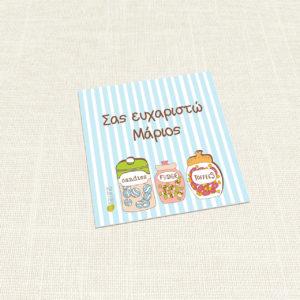 Ευχαριστήριο Καρτελάκι MyMastoras®- Candy Shop