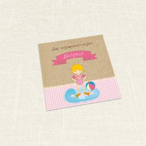 Ευχαριστήριο Καρτελάκι MyMastoras®- Girl Bath