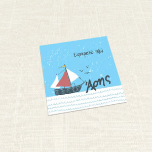 Ευχαριστήριο Καρτελάκι MyMastoras®- Yachting