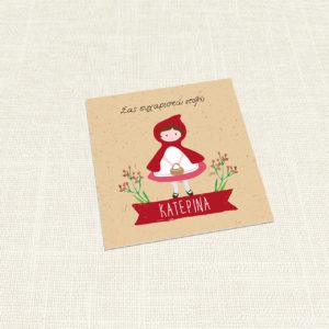 Ευχαριστήριο Καρτελάκι MyMastoras®- Little Red Riding Hood
