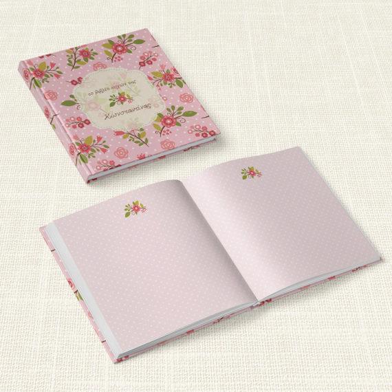 Βιβλίο Ευχών Βάπτισης MyMastoras® – Polk Rose