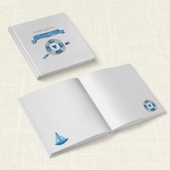 Βιβλίο Ευχών Βάπτισης MyMastoras® – Ribbon Boat