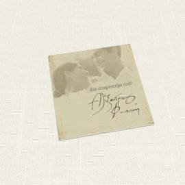 Ευχαριστήριο Καρτελάκι MyMastoras®- Couple