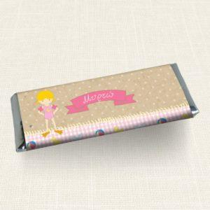 Περιτύλιγμα Σοκολάτας MyMastoras®- Girl Bath