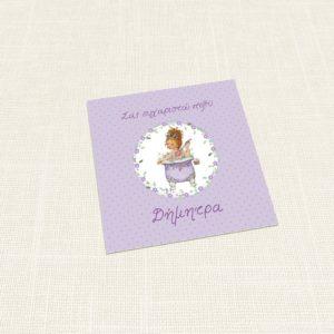 Ευχαριστήριο Καρτελάκι MyMastoras®- Sara Bath