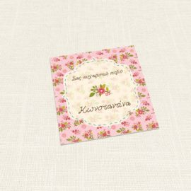 Ευχαριστήριο Καρτελάκι MyMastoras®- Polk Rose