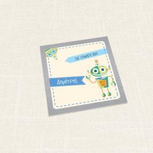 Ευχαριστήριο Καρτελάκι MyMastoras®- Robot