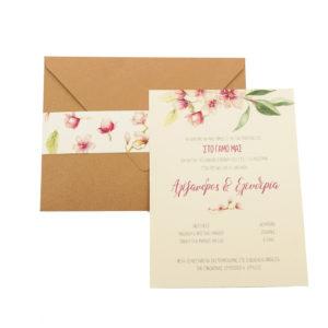 Προσκλητήρια MyMastoras® – Almond