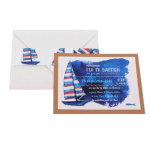 Προσκλητήριο MyMastoras® – Sailboat