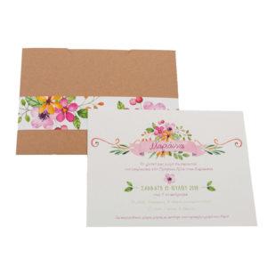 Προσκλητήρια MyMastoras® – Flowers of the Field