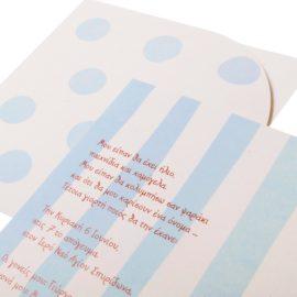 Προσκλητήριο MyMastoras®- Blue Dots N Stripes
