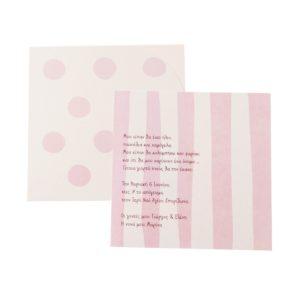 Προσκλητήριο MyMastoras®- Pink Dots N Stripes