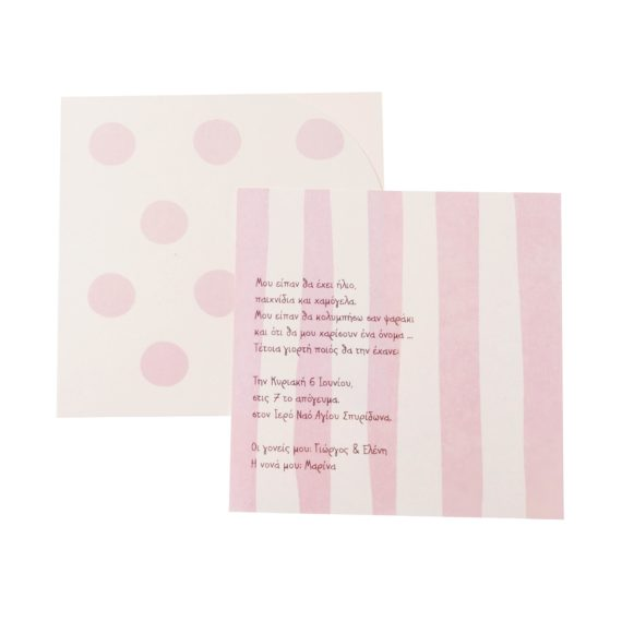 Προσκλητήριο MyMastoras®- Pink Dots N Stripes