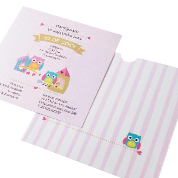 Προσκλητήρια MyMastoras® – Happy Owls