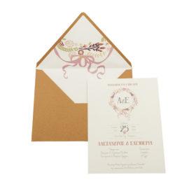Προσκλητήρια Γάμου MyMastoras® – Σειρά Ribo (300.011)